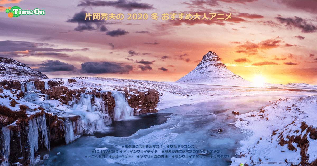 2020 冬 片岡秀夫のおすすめ大人アニメ
